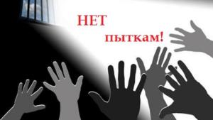 Конвенция против пыток