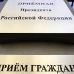 Личный приём граждан в приёмной Президента России