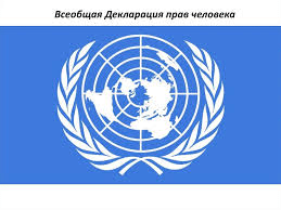 Международная декларация о праве и обязанности общества защищать права человека и основные свободы