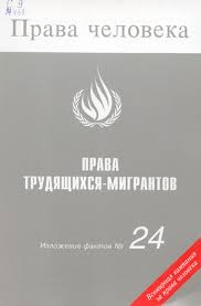 Международная конвенция о защите прав всех трудящихся-мигрантов и членов их семей