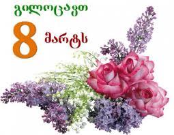 Международный женский день в Грузии