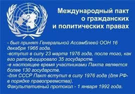 Международный пакт ООН о гражданских и политических правах