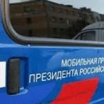 Мобильная приёмная Президента России