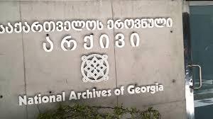 Национальный архив Грузии