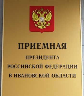 Обращения к Президенту России