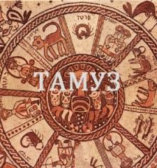 Пост 17-го Таммуза