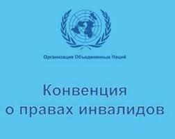 Протокол к Конвенции ООН о правах инвалидов