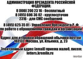 Телефоны Администрации Президента России