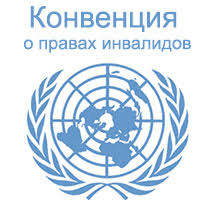 Факультативный протокол к Конвенции о правах инвалидов