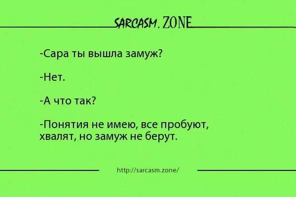 Анекдоты о Саре