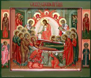 Успение Пресвятой Богородицы в 2018 году