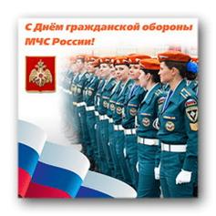 Праздники МЧС России