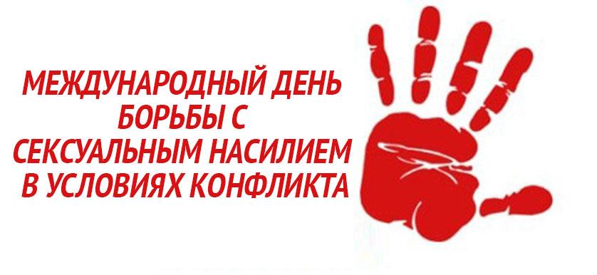 Международный день борьбы за ликвидацию сексуального насилия в условиях конфликта
