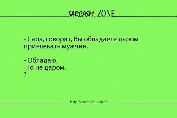 Сара Анекдоты